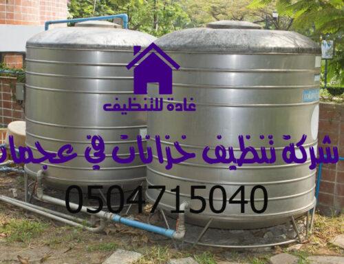 شركة تنظيف خزانات في عجمان |0504715040 |تعقيم خزانات
