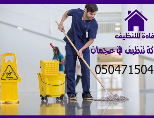 شركة تنظيف في عجمان |0504715040 |تنظيف سجاد كنب