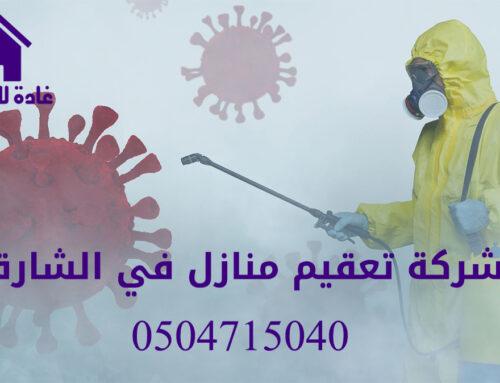 شركة تعقيم منازل في الشارقة |0504715040|تعقيم فيروسات