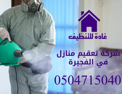 شركة تعقيم منازل في الفجيرة |0504715040| تعقيم فيروسات