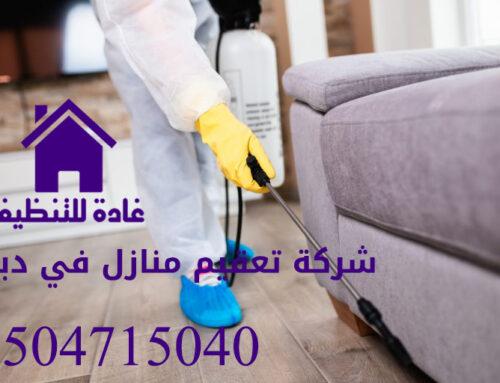 شركة تعقيم منازل في دبي |0504715040|تعقيم في الامارات